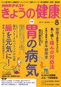 NHK きょうの健康 2016年8月号[雑誌]【電子書籍】