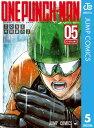 ワンパンマン 5【電子書籍】[ ONE ]...