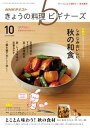 NHK きょうの料理 ビギナーズ 2016年10月号[雑誌]【電子書籍】