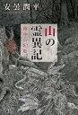 山の霊異記 霧中の幻影【電子書籍】[ 安曇 潤平 ]