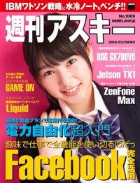 週刊アスキーNo.1069(2016年3月8日発行)