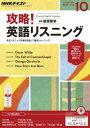 NHKラジオ 攻略!英語リスニング 2016年10月号[雑誌]【電子書籍】