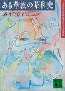 ある華族の昭和史 上流社会の明暗を見た女の記録【電子書籍】[ 酒井美意子 ]