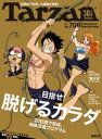 Tarzan (ターザン) 2016年 8月11日号 No.700【電子書籍】[ Tarzan編集部 ]