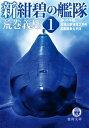 新紺碧の艦隊 1 偽りの平和・超潜出撃須佐之男号・風雲南東太平洋【電子書籍】[ 荒巻義雄 ]