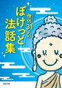 僧侶31人のぽけっと法話集【電子書籍】[ 黒田進 ]