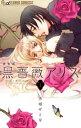 黒薔薇アリス(新装版)(1)【電子書籍】[ 水城せとな ]