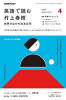 NHKラジオ英語で読む村上春樹世界のなかの日本文学2016年4月号[雑誌]