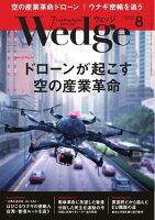 Wedge2016年8月号2016年8月号