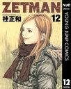 ZETMAN 12【電子書籍】[ 桂正和 ]