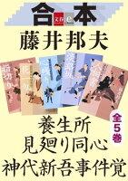 合本養生所見廻り同心神代新吾事件覚全5巻【文春e-Books】