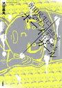 奥田民生になりたいボーイ出会う男すべて狂わせるガール【電子書籍】[ 渋谷直角 ]
