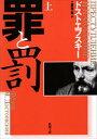 罪と罰(上)(新潮文庫)【電子書籍】[ ドストエフスキー ]