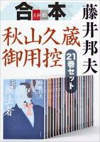 合本秋山久蔵御用控21巻セット【文春e-Books】