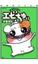 ぱあふぇくと版 おるちゅばんエビちゅ(12)【電子書籍】[ 伊藤理佐 ]