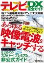 テレビDX完全ガイド【電子書籍】[ 三才ブックス ]