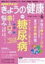 NHK きょうの健康 2016年6月号[雑誌]【電子書籍】
