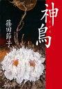 神鳥(イビス)【電子書籍】[ 篠田節子 ]