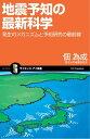 地震予知の最新科学【電子書籍】[ 佃 為成 ]