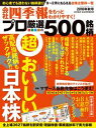 会社四季報プロ500 2016年秋号【電子書籍】[ 会社四季報プロ500編集部 ]