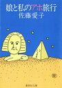 娘と私のアホ旅行(「娘と私」シリーズ)【電子書籍】[ 佐藤愛子 ]
