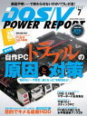 DOS/V POWER REPORT 2015年7月号【電子書籍】[ DOS/V POWER REPORT編集部 ]