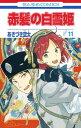 赤髪の白雪姫11【電子書籍】[ あきづき空太 ]...