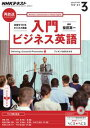 NHKラジオ 入門ビジネス英語 2017年3月号[雑誌]【電子書籍】