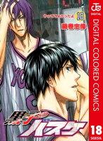 黒子のバスケカラー版18