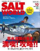 SALT WORLD 2016ǯ10��� Vol.120