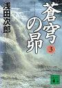 蒼穹の昴(3)【電子書籍】[ 浅田次郎 ]