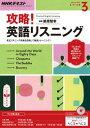 NHKラジオ 攻略!英語リスニング 2017年3月号[雑誌]【電子書籍】