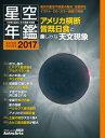 1年間の星空と天文現象を解説 ASTROGUIDE 星空年鑑 2017【電子書籍】[ 藤井 旭 ]
