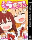 干物妹!うまるちゃん 11【電子書籍】[ サンカクヘッド ]...