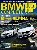 BMW COMPLETE �ϥ��ѥե����ޥ� 2017