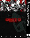 GANTZ 33【電子書籍】[ 奥浩哉 ]...