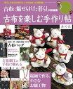古布を楽しむ手作り帖 其の弐【電子書籍】