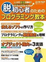 脱初心者のためのプログラミング教本(日経BPNextICT選書)