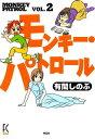モンキー・パトロール (2)【電子書籍】[ 有間しのぶ ]