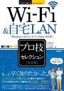 今すぐ使えるかんたんEx Wi-Fi&自宅LAN [決定版] プロ技セレクション【電子書籍】[ 芹澤正芳 ]