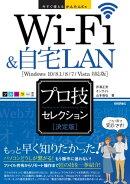 �������Ȥ��뤫��Ex��Wi-Fi&����LAN �η����ǡ� �ץ?���쥯�����