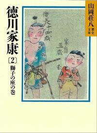 徳川家康(2)獅子の座の巻