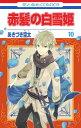赤髪の白雪姫10【電子書籍】[ あきづき空太 ]...