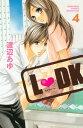 L・DK4巻【電子書籍】[ 渡辺あゆ ]