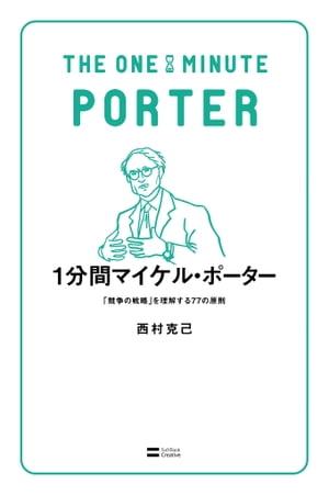 1分間マイケル・ポーター「競争の戦略」を理解する77の原則【電子書籍】[ 西村 克己 ]