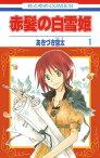 赤髪の白雪姫1【電子書籍】[ あきづき空太 ]