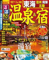 るるぶ温泉&宿 東海 信州 飛騨 北陸(2017年版)