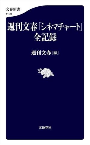 週刊文春「シネマチャート」全記録【電子書籍】