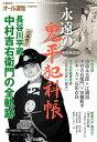 オール讀物11月臨時増刊号 永遠の鬼平犯科帳【電子書籍】
