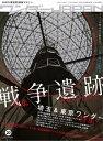 ワンダーJAPAN vol.20三才ムック vol.511【電子書籍】[ 三才ブックス ]